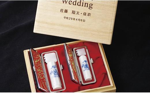 P528 させぼ陶印「ご婚礼用夫婦印」【5,000pt】
