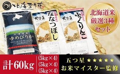 北海道米 【3種セット】(各5kg×4袋ずつ)