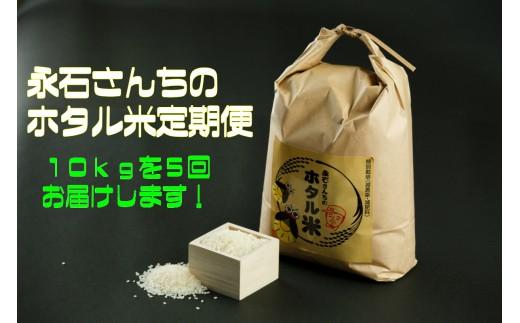 e-6 永石さんちの10kgホタル米定期便