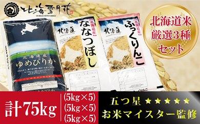 北海道米 【3種セット】(各5kg×5袋ずつ)