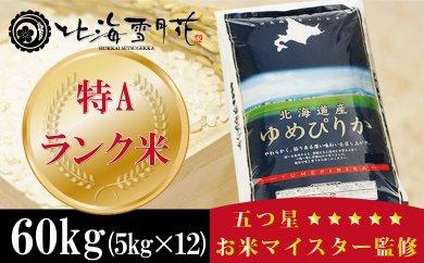五つ星お米マイスター監修 特Aランク米 北海道産ゆめぴりか60kg【29年産】