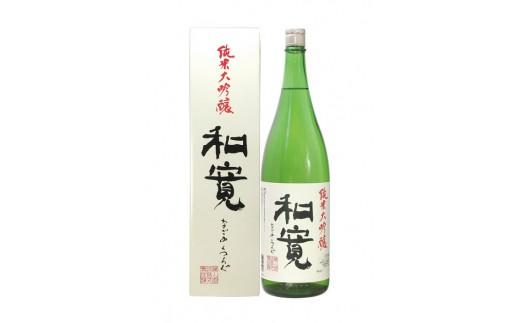 37-05 純米大吟醸 和寛 1800ml/麗人酒造