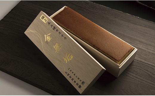 N627 極上五三焼カステラ「金無垢」【700pt】
