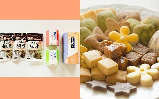 【A-36】かつお・味パック・佃煮詰合わせセット&クッキー詰め合わせ
