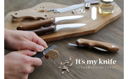 C-26   It's my knife Folding スターターセット サーモアッシュ
