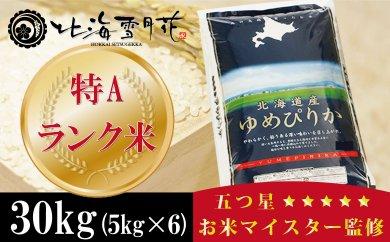 五つ星お米マイスター監修  特Aランク米 北海道産ゆめぴりか30kg【29年産】