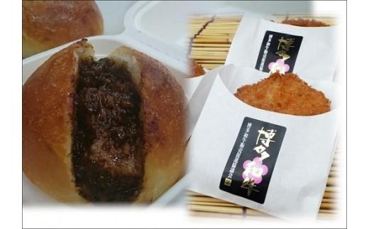 【A0-047】柳川肉匠職人の博多和牛コロッケと奇跡のカレーパン