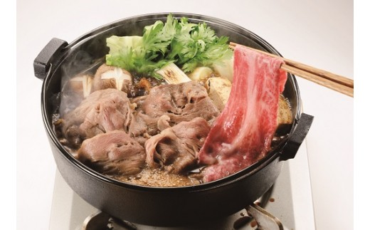 B-1 柳川産博多和牛 すきやきセット【今なら!黄金カレー1食分おまけ付き】