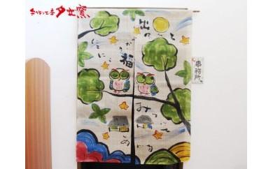 手描き麻のれん★縁起が良い福ふくろう夕立窯TO041