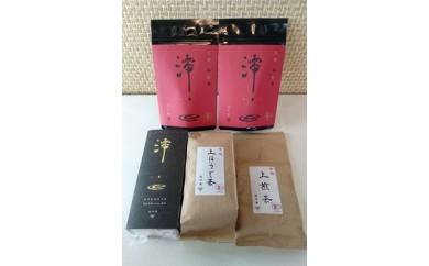 【無農薬・瑞浪産】成瀬さん家のお茶飲み比べセット「C」