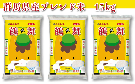 B14 群馬県産ブレンド米「鶴の舞」 15kg(5kg×3袋)