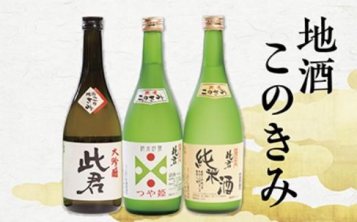 020-005 瀬見温泉の地酒「このきみ」つや姫純米吟醸飲み比べセット
