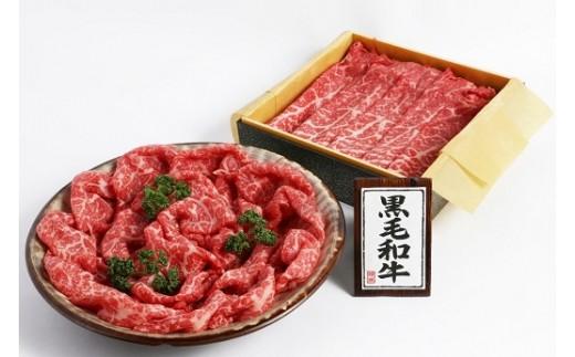 【A0-004】自家牧場産 A3等級黒毛和牛 赤身スライス