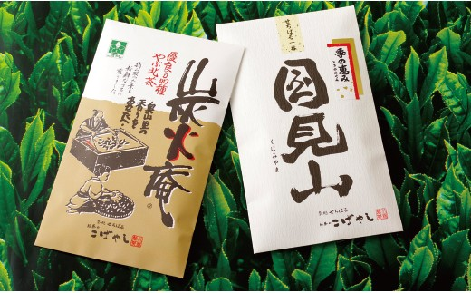 L529 世知原茶「炭火庵」「国見山」詰め合わせ【400pt】