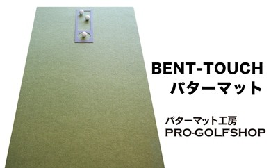 ゴルフ練習用・高速BENT-TOUCHパターマット90cm×4mと練習用具