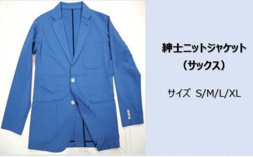 紳士ニットジャケット(サックス) サイズS/M/L/XL