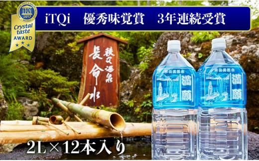 秩父天然水「満願」 2L(6本入)2ケース