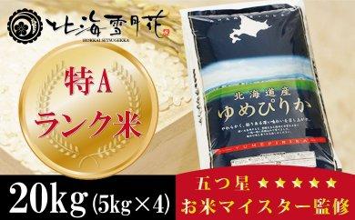 五つ星お米マイスター監修 特Aランク米 北海道産ゆめぴりか20kg【29年産】