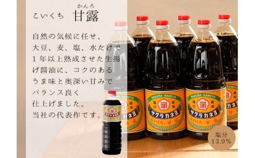 A-004 醤油セットB 甘露1.8ℓ×6本 吉村醸造㈱
