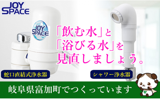 【20028】薬石カートリッジ内臓おいしいミネラル水・アトピー治療補助