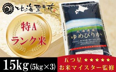 五つ星お米マイスター監修  特Aランク米 北海道産ゆめぴりか15kg【29年産】