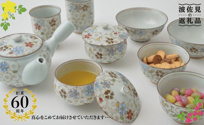 PA43 【波佐見焼】 らんまんシリーズ ファミリー9点セット 【福田陶器店】-1