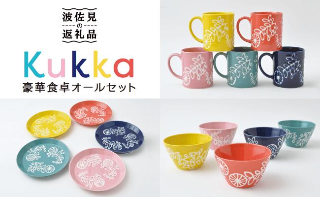 PA49 【波佐見焼】 Kukka クッカ 豪華食卓オールセット!!【福田陶器店】-1