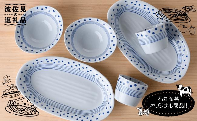 LB07 【波佐見焼】ドットライン カレー皿/ボウル/カップ ペアセット【石丸陶芸】-1