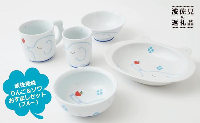 PA45 【波佐見焼】キッズにおすすめ!りんご&ゾウ おすましセット(ブルー)【福田陶器店】-1