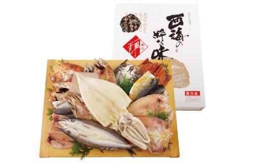 西海の豊かな漁場で育った魚は、旨みが凝縮してとても美味