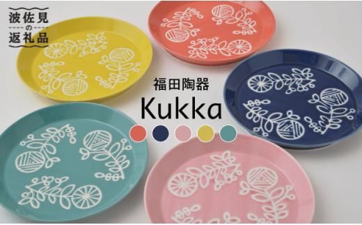PA47 【波佐見焼】Kukka クッカ 19cmプレートカラフル5枚セット【福田陶器店】-1