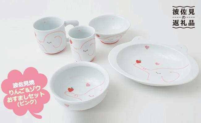 PA44 【波佐見焼】キッズにおすすめ!りんご&ゾウ おすましセット(ピンク)【福田陶器店】-1