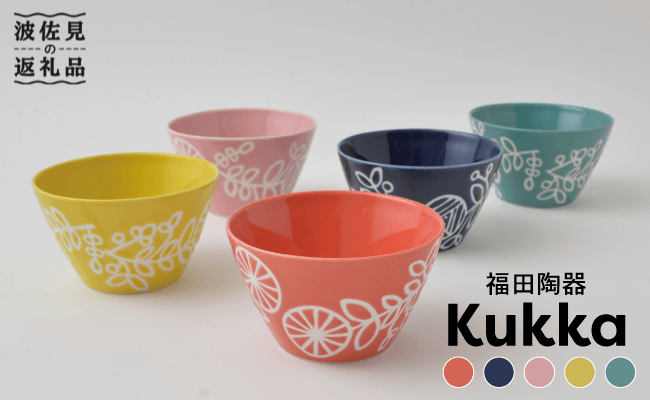 PA48 【波佐見焼】Kukka クッカ デザートボウル カラフル5個セット【福田陶器店】-1