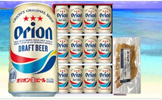 伊平屋島特産「ミーバイジャーキー」&オリオンドラフトビール350ml缶12本入セット