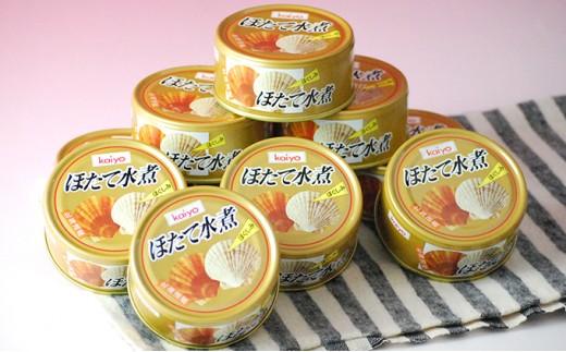 [№5708-0383]厳選!北海道産ホタテほぐしみ水煮缶詰12缶