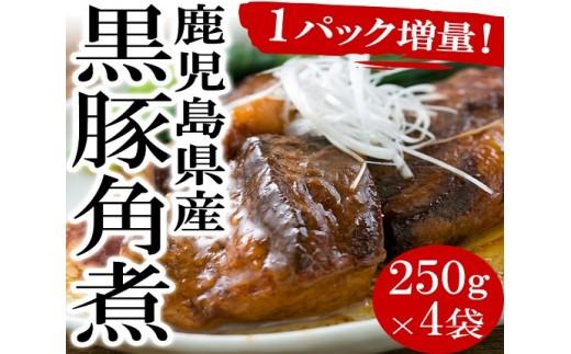 A-018 1パック増量!黒豚角煮セット 約1kg(250g×4P)