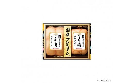 AI-33.日本ハム 国産 プレミアム®美ノ国2