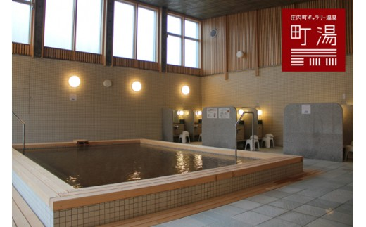 【C-755】庄内町ギャラリー温泉11回入浴券