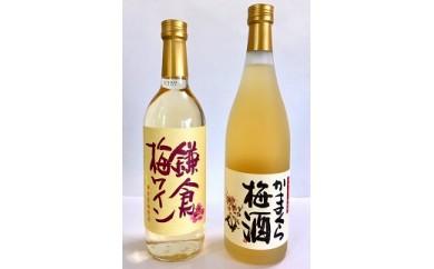 鎌倉酒販協同組合「かまくら梅酒、鎌倉梅ワイン 2本セット」