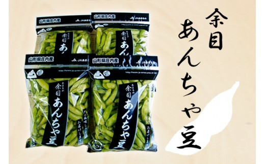 【B-201】夏限定!あんちゃ豆(枝豆)(入金期限:H30.8.15)
