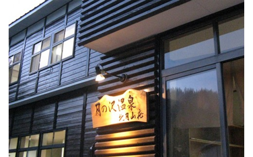 【D-758】北月山荘1泊2食付宿泊券(1名様分)