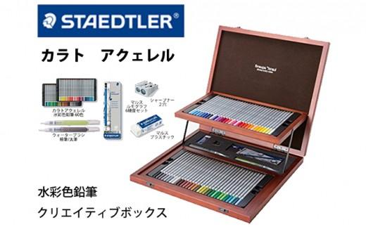[№5809-2231]ステッドラー カラト アクェレル 水彩色鉛筆 クリエイティブボックス 60色セット 木箱入り