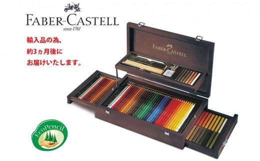 [№5809-2239]ファーバーカステル アート&グラフィックコレクション 36色トリプルセット 木箱入 色鉛筆