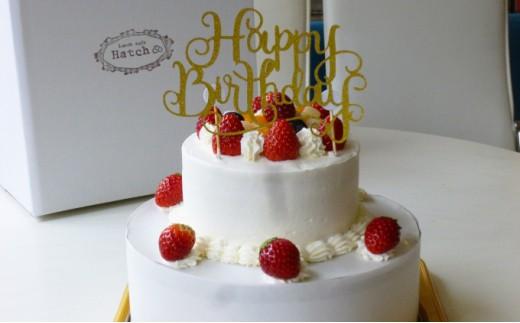 [№5891-0241]十勝豊頃 カフェの生クリームとフルーツを使ったお誕生日ケーキ