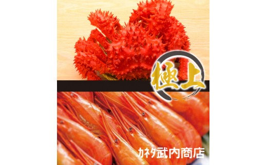 CC-47003 花咲ガニ1.3kg以上×1尾、北海シマエビ500g[460092]