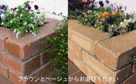らくらくれんが花壇セット100型アンティーク調 (色を選べます)