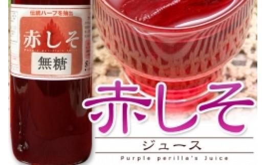 D-47 大分県産無農薬栽培 赤しそジュース無糖 2本入り(ストレート)