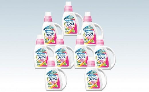 [№5855-0061]N2 ファンスリキッド衣料用洗剤本体(900g)×9個