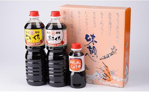【A87】ヒキモト醤油 3味詰め合わせ