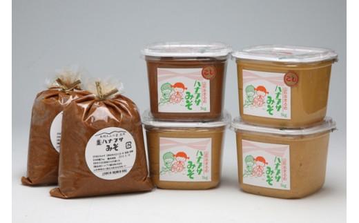 【B-322】ハナブサ醤油の味比べ味噌セット